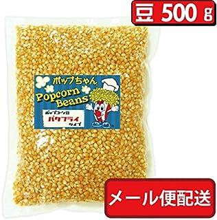 ネコポス送料込 ポップコーン豆バタフライタイプ 500g ( 約25人分 )