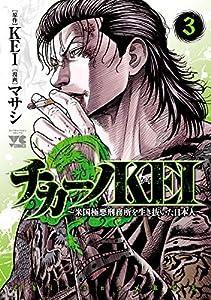 チカーノKEI~米国極悪刑務所を生き抜いた日本人~ 3 (ヤングチャンピオン・コミックス)