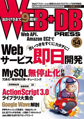 WEB+DB PRESS Vol.54の詳細を見る