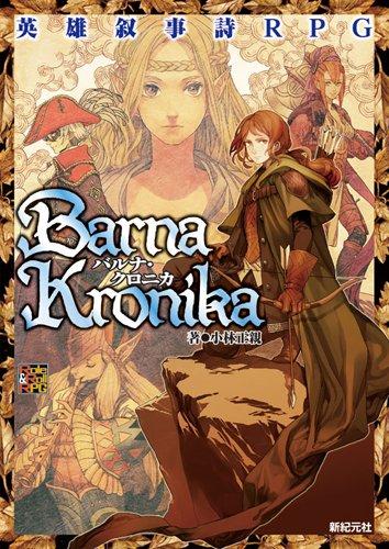 英雄叙事詩RPG バルナ・クロニカ (Role&Roll RPGシリーズ)の詳細を見る