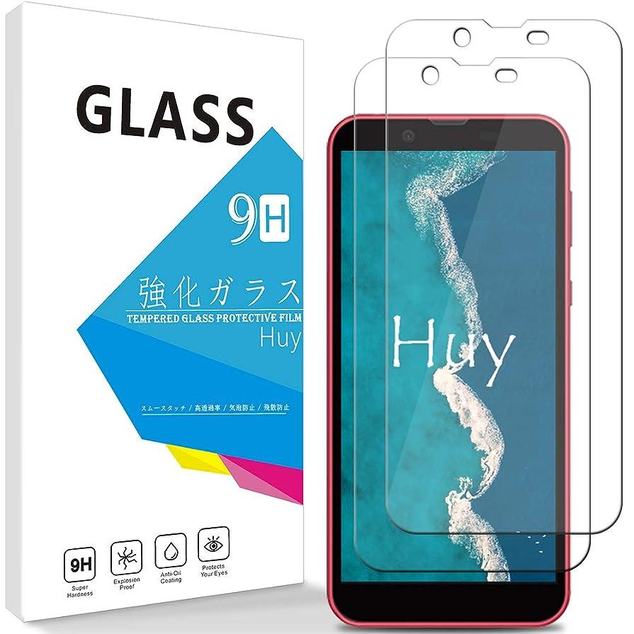 重荷悲鳴学期【2枚セット】 Android One S5 専用 ガラスフィルム Huy 強化ガラス Y!mobile/SoftBank Android One S5 保護フィルム 業界最高硬度9H/高透過率/貼り付け簡単/気泡防止/飛散防止/スムースタッチ