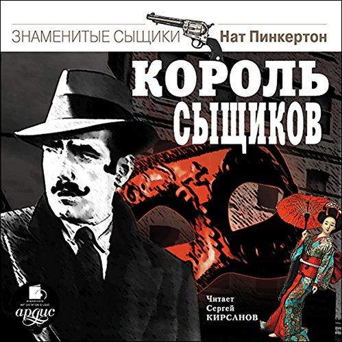 Pinkerton - Korol' syshchikov audiobook cover art