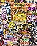 パチンコオリジナル必勝法デラックス 2017年 03 月号 [雑誌]