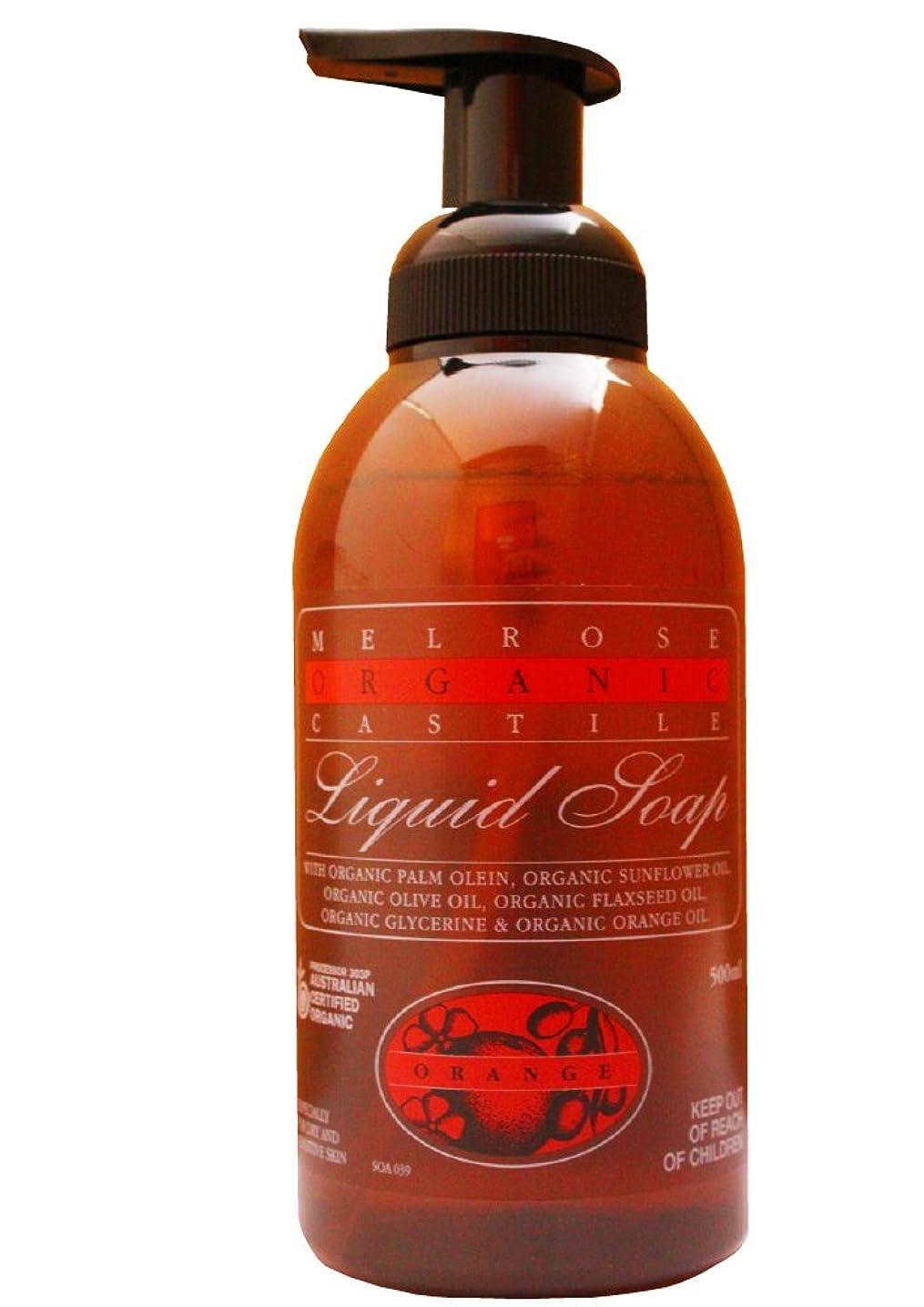 誰の剥ぎ取る雰囲気Melroseメルローズ オーガニックリキッドソープ