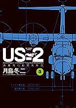 表紙: US-2 救難飛行艇開発物語(3) (ビッグコミックススペシャル) | 月島冬二