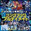 ダンボール戦機シリーズ ソングブック アルティメイト (2枚組ALBUM)