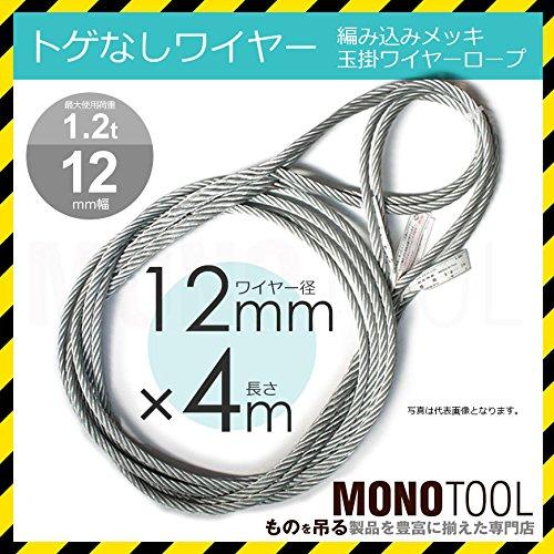 トゲなしワイヤー 1本 編み込み メッキ 12mmx4m