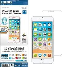 ラスタバナナ iPhone SE 第2世代 iPhone8 iPhone7 iPhone6s 共用 フィルム 平面保護 高光沢 アイフォン SE2 液晶保護フィルム P856IP7SA
