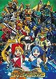 トミカ絆合体 アースグランナー DVD-BOX3[DVD]