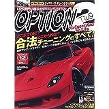 Option2 2014年12月号 (オプション2)