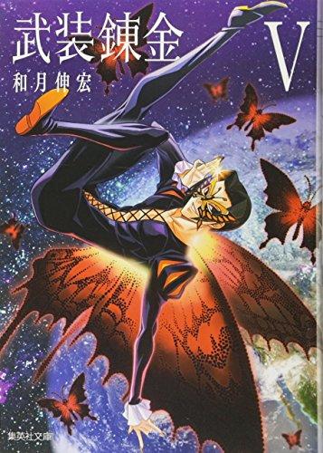 武装錬金 5 (集英社文庫(コミック版))