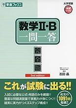 数学II・B一問一答【完全版】2nd edition (東進ブックス 大学受験 高速マスター)