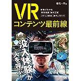 VRコンテンツ最前線 事例でわかる費用規模・制作工程・スタッフ構成・制作ノウハウ