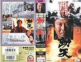 動天 [VHS]