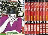 哭きの竜 コミック 全9巻完結セット (近代麻雀コミックス)