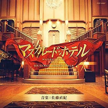 映画「マスカレード・ホテル」オリジナルサウンドトラック