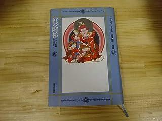 Iい3 虹の階悌 チベット密教の瞑想修行 ラマ・ケツン・サンボ 中沢新一