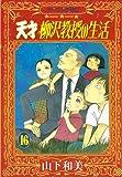 天才柳沢教授の生活(16) (モーニングコミックス)