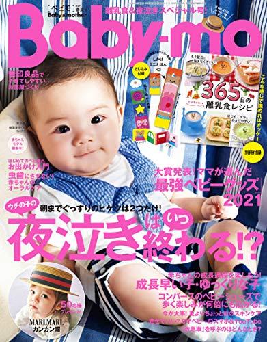 Baby-mo(ベビモ) 2021年 04 月春夏号 [雑誌]
