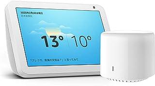Echo Show 8 (エコーショー8) HDスクリーン付きスマートスピーカー with Alexa、サンドストーン + シンプルスマートリモコン EZCON 白 白