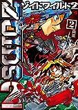 ゾイドワイルド2(2) (てんとう虫コミックス)