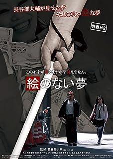 青春H2 絵のない夢 [DVD]