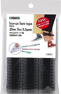 レオニス すそ上げテープ 黒 5m