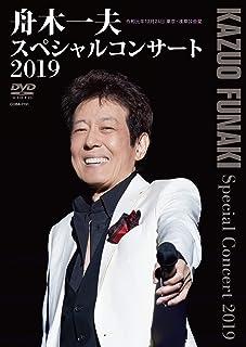 舟木一夫 スペシャルコンサート2019 [DVD]