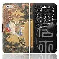 iPhone6S iPhone6 手帳型 ケース カバー 若冲モデル S ブレインズ 伊藤 若冲 動植彩絵 動植綵絵 和柄 和風 日本画 浮世絵 日本 雑貨
