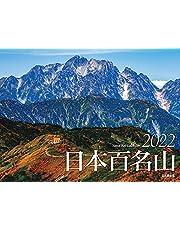 カレンダー2022 日本百名山 (月めくり・壁掛け・リング) (ヤマケイカレンダー2022)