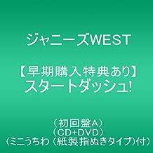 【メーカー特典あり】スタートダッシュ!  (初回盤A) (CD+DVD)(ミニうちわ (紙製指ぬきタイプ)付)