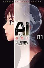 表紙: AIの遺電子 1 (少年チャンピオン・コミックス) | 山田胡瓜