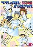 ラディカル・ホスピタル 15 (まんがタイムコミックス)