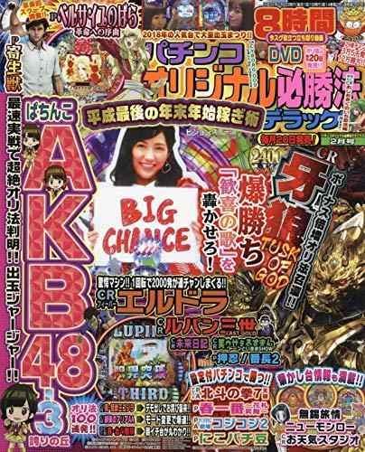 パチンコオリジナル必勝法デラックス 2019年 02 月号 [雑誌]