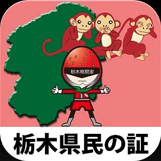 栃木県民の証
