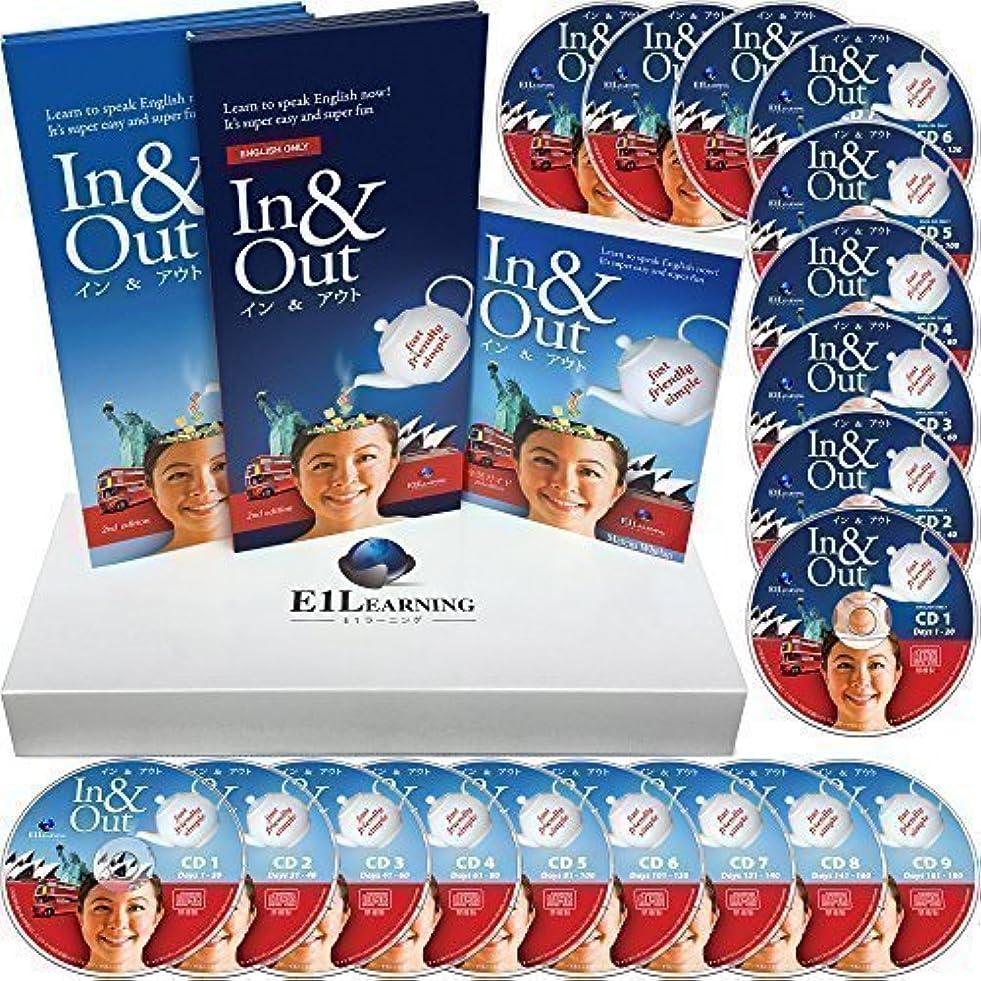 瞑想的著名な呼び出す英会話教材 In & Out インアンドアウトCD テキスト付 180 レッスン 日常会話?海外旅行?ホームステイ コース