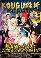KOUGU維新 公式本で、イザ参ラン! (TJMOOK)