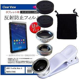 メディアカバーマーケット ASUS ASUS VivoTab Note 8 R80TA-3740S【8インチ(1280x800)】機種用 【レンズ3点セット(魚眼・広角・マクロレンズ) と 反射防止液晶保護フィルム のセット】