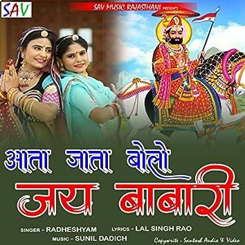 Atha Jatha Bolo Jai Baba Ri