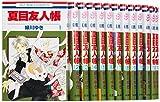 夏目友人帳 コミック 1-21巻セット (花とゆめCOMICS)