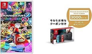 マリオカート8 デラックス - Switch + Nintendo Switch 本体 (ニンテンドースイッチ) 【Joy-Con (L) ネオンブルー/ (R) ネオンレッド】 + ニンテンドーeショップでつかえるニンテンドープリペイド番号3...