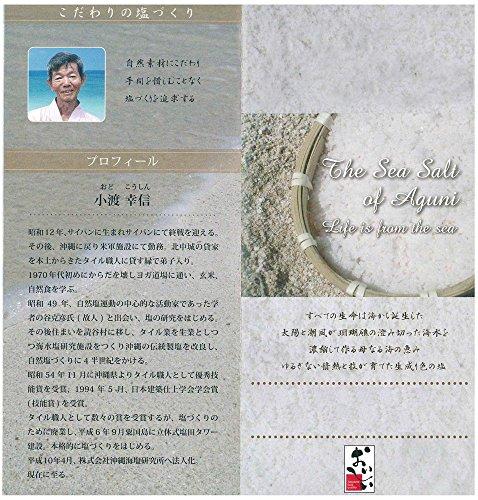 沖縄ミネラル研究所『粟國の塩』