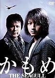 かもめ [DVD] image