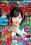 週刊少年サンデー 2020年36・37合併号(2020年8月5日発売) [雑誌]