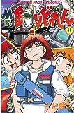Mr.釣りどれん(6) (月刊少年マガジンコミックス)