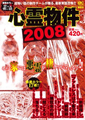 [画像:心霊物件2008 (講談社プラチナコミックス)]