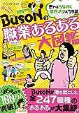 BUSONの職業あるある大図鑑 (ブティック・ムック)