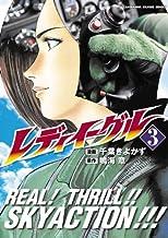 レディイーグル(3) (カドカワデジタルコミックス)