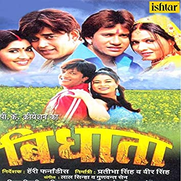 Vidhata Bhojpuri (Original Motion Picture Soundtrack)