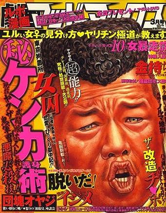 劇画マッドマックス 2007年 03月号 [雑誌]